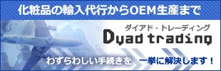 Dyad Tradingイメージ